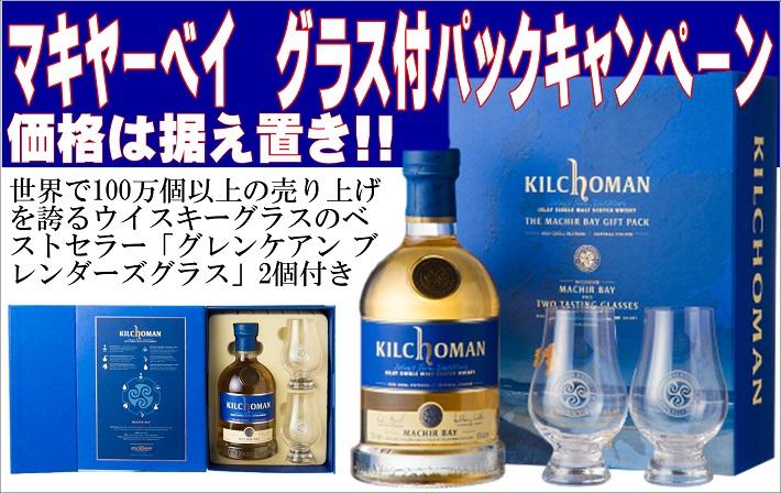 キルホーマン マキヤーベイ グラス2個付き